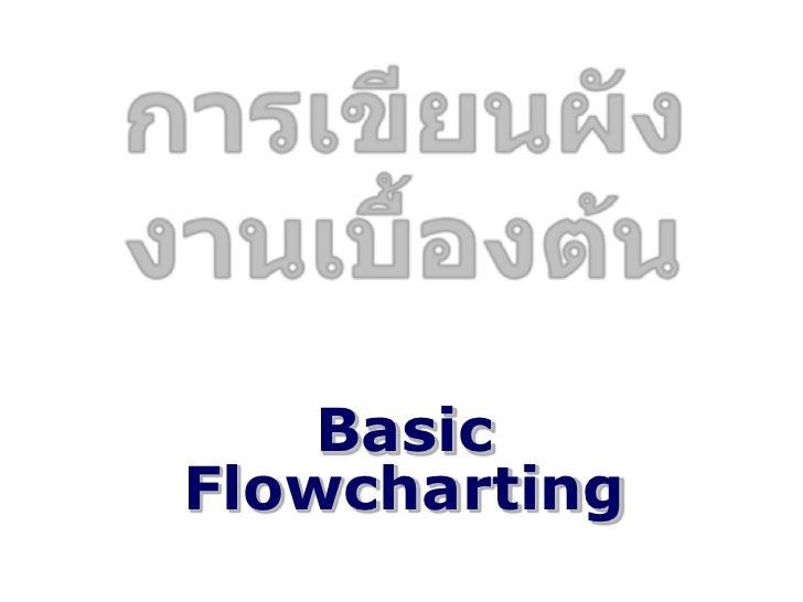 BasicFlowcharting