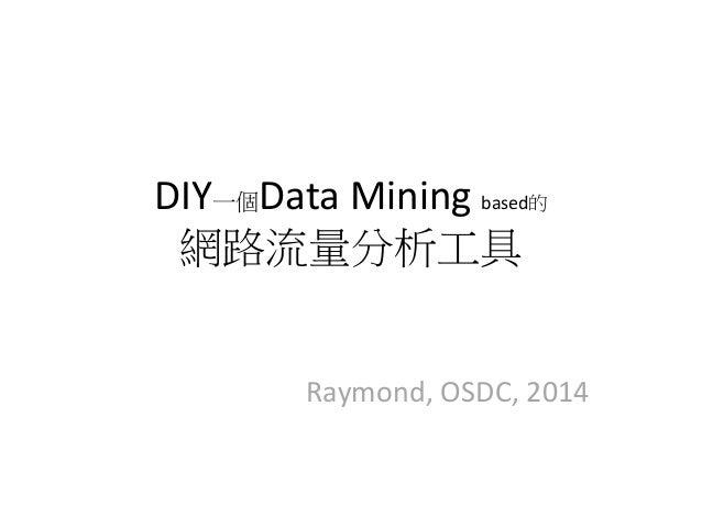 DIY一個Data Mining based的 網路流量分析工具 Raymond, OSDC, 2014