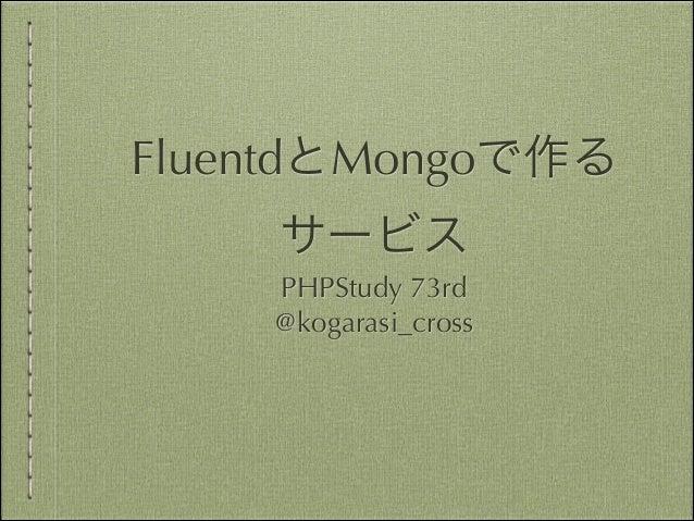 FluentdとMongoで作る サービス PHPStudy 73rd @kogarasi_cross