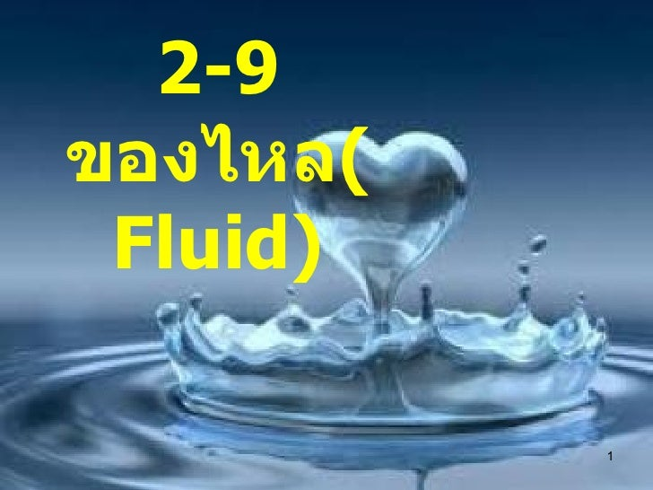 2-9  ของไหล ( Fluid )