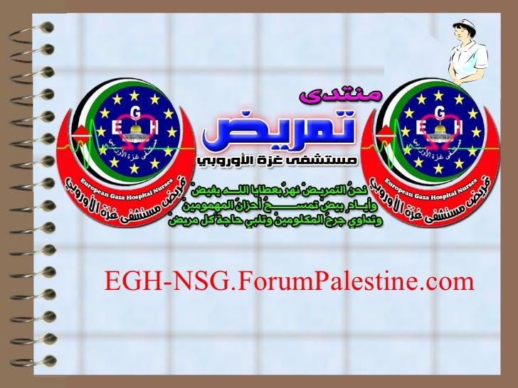 Fluids and electrolytes منتدى تمريض مستشفى غزة الاوروبي