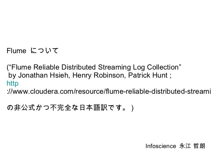 """Flume  について (""""Flume Reliable Distributed Streaming Log Collection""""  by Jonathan Hsieh, Henry Robinson, Patrick Hunt ; http..."""