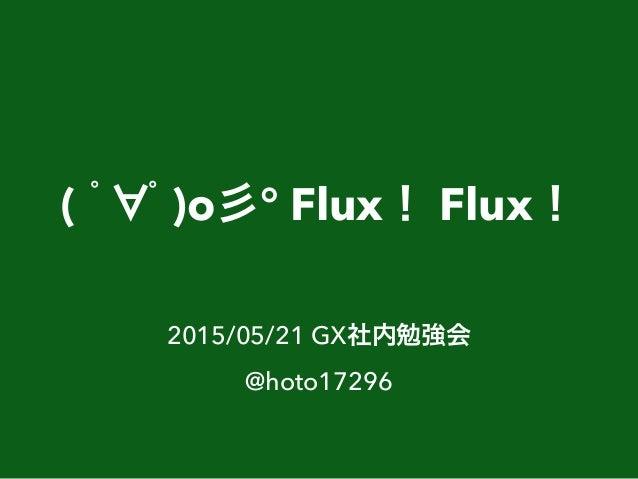 ( ゚ ゚)o彡° Flux! Flux!