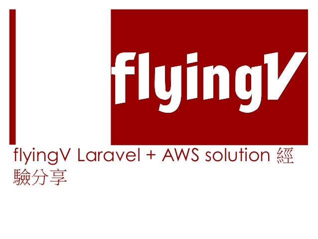 flyingV Laravel + AWS solution 經 驗分享