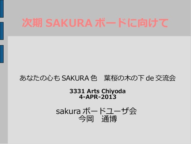 次期 SAKURA ボードに向けてあなたの心も SAKURA 色 葉桜の木の下 de 交流会         3331 Arts Chiyoda           4-APR-2013      sakura ボードユーザ会         ...