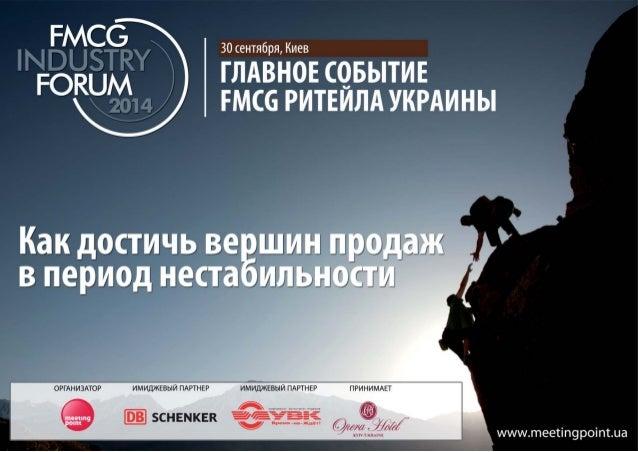 О ФОРУМЕ  FMCG Industry Forum ежегодно собирает на своей площадке ритейлеров, поставщиков и  дистрибуторов товаров повседн...