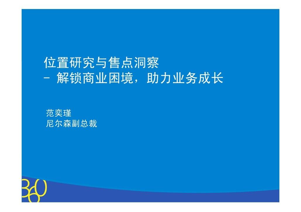 位置研究与售点洞察- 解锁商业困境,助力业务成长范奕瑾尼尔森副总裁