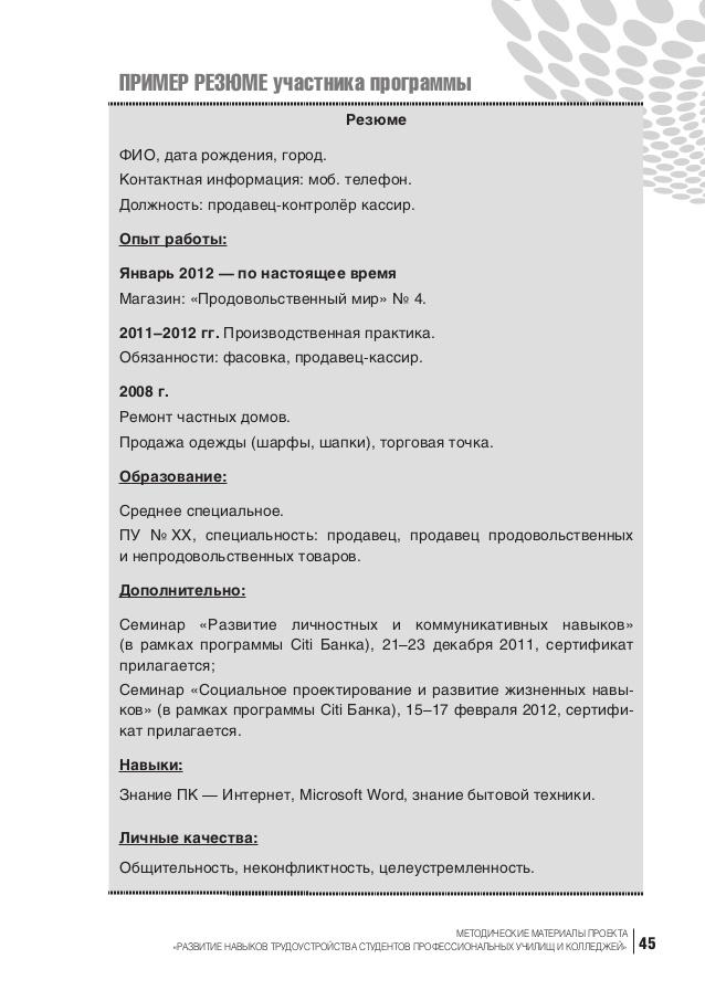 Резюме выпускника вуза образец