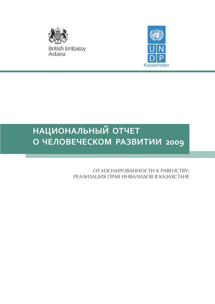 """National Human Development Report """"From exclusion to equality: realising the rights of persons with disabilities in Kazakhstan"""" (in Russian)"""