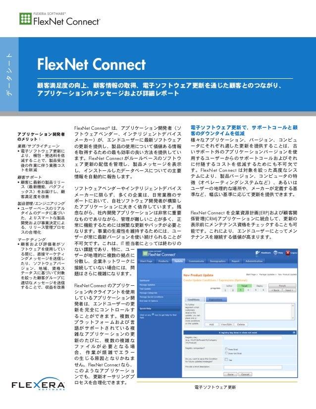顧客満足度の向上、顧客情報の取得、電子ソフトウェア更新を通じた顧客とのつながり、アプリ ケーション内メッセージおよび詳細レポート