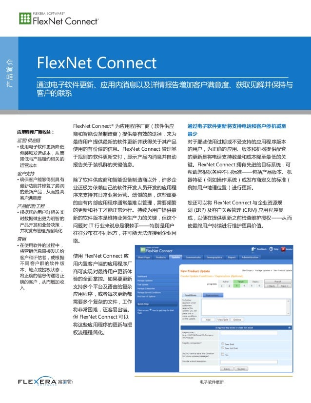 FlexNet Connect April 2013 Datasheet
