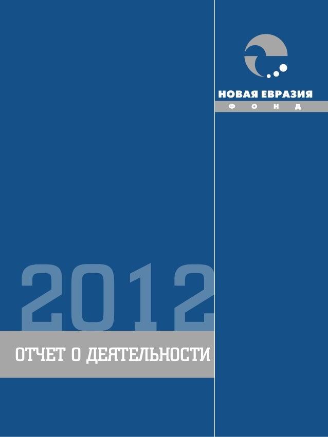 2012  ОТЧЕТ О ДЕЯТЕЛЬНОСТИ  http://www.neweurasia.ru  1001