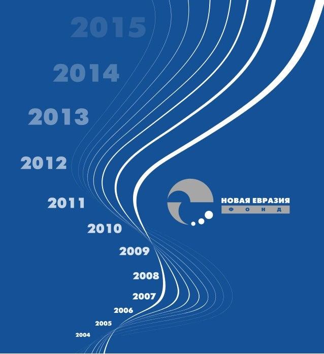 1ОТЧЕТОДЕЯТЕЛЬНОСТИСОДЕРЖАНИЕ2004–2012Обращение президента Фонда 2О ФондеОбщая информация 4История создания иразвития 6Ге...