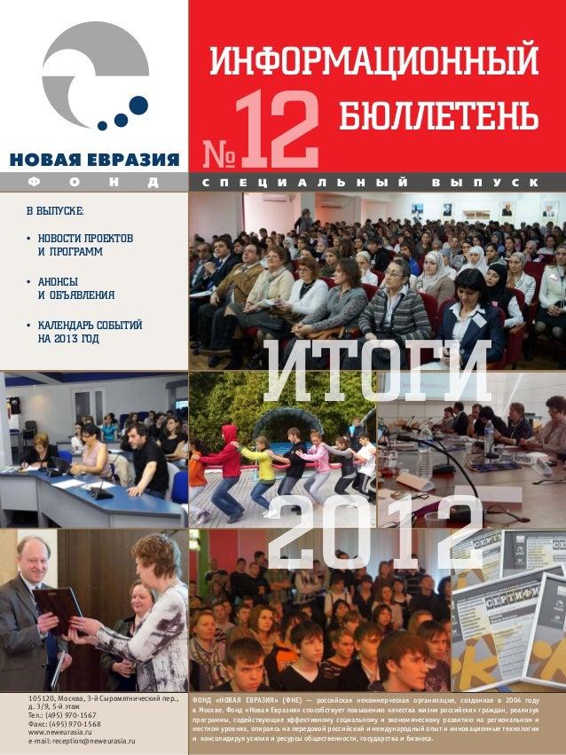 """Двенадцатый выпуск информационного бюллетеня Фонда """"Новая Евразия"""""""