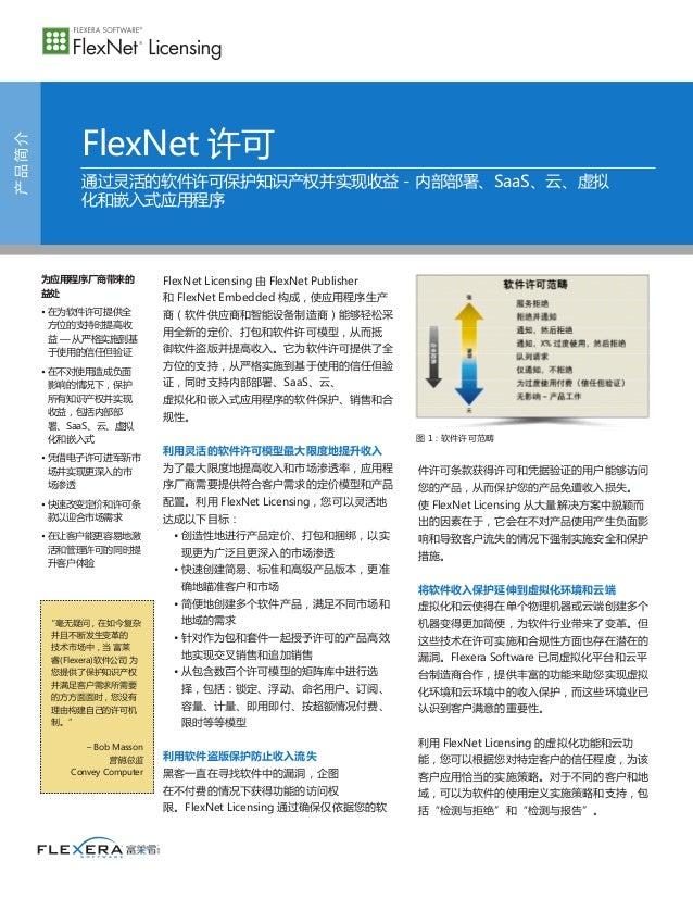 FlexNetLicensing由FlexNetPublisher 和FlexNet Embedded构成,使应用程序生产 商(软件供应商和智能设备制造商)能够轻松采 用全新的定价、打包和软件许可模型,从而抵 御软件盗版并提高收入...