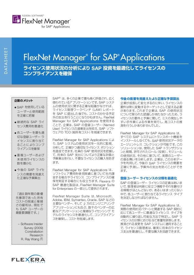 SAP® は、多くの企業で最も高く評価され、広く 使われているアプリケーションです。SAP システ ムの使用状況に関する正確な知識がなければ、 ライセンス管理ワークベンチ(LAW)レポート を SAP に提出した後でも、コストのかかる予定 外の...