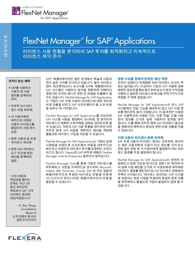 SAP® 애플리케이션은 많은 조직에서 폭넓게 이용되 면서 높은 가치를 선사하고 있습니다. 필수 라이센스 관리 워크벤치(LAW) 보고서를 SAP에 제출했더라도 SAP 시스템이 사용되는 방식을 정확하게 이해하지 못한다면 ...