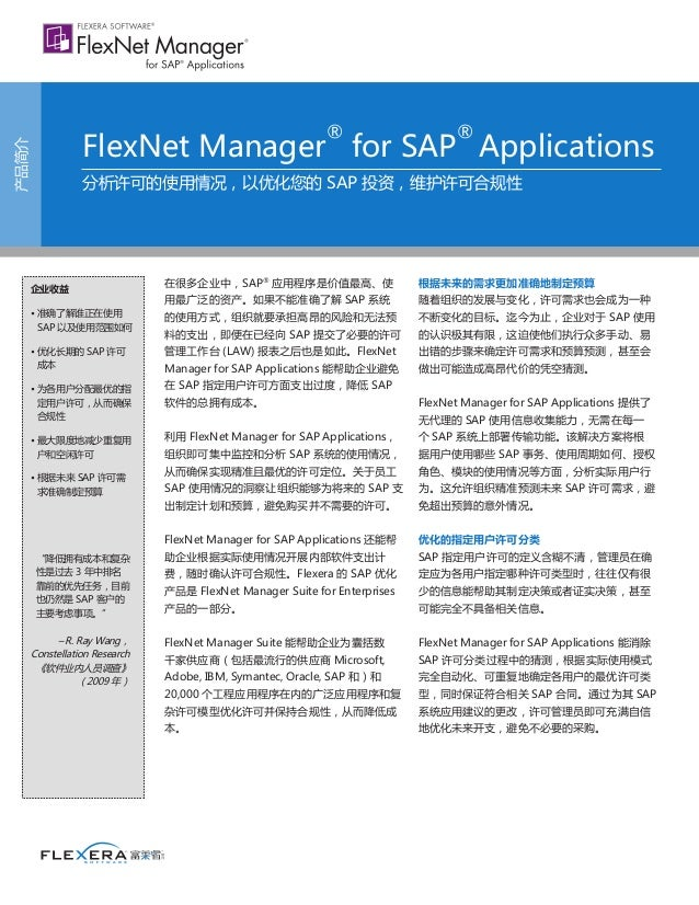FlexNet Manager® for SAP® Applications Datasheet