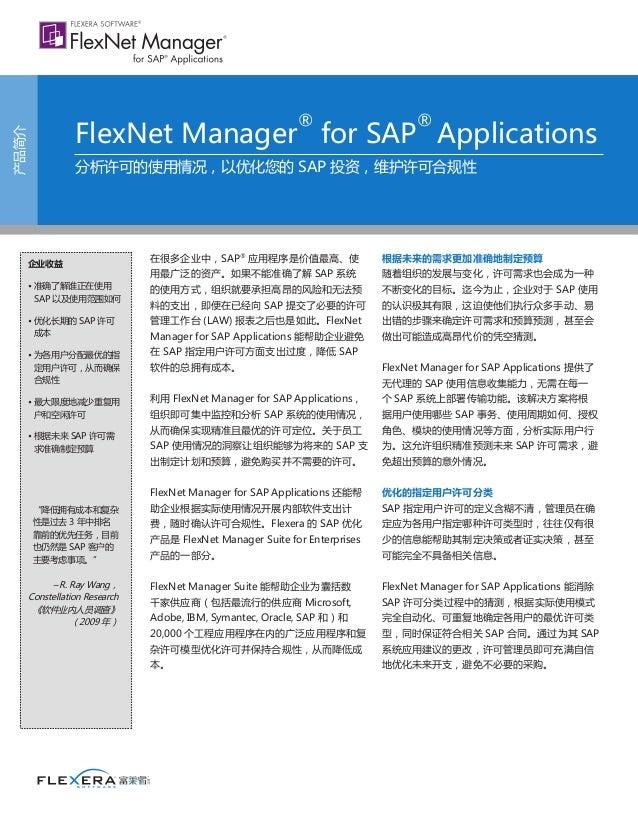 FlexNet Manager® for SAP® Applications Datasheet