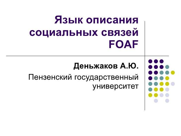 Язык описания социальных связей  FOAF Деньжаков А.Ю. Пензенский государственный университет