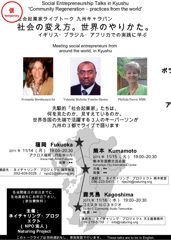 "Social Entrepreneurship Talks in Kyushu "" Community Regeneration  –  practices from the world"" 社会起業家ライブトーク 九州キャラバン 社会の変え方。..."