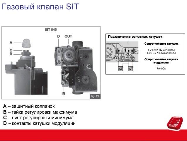 Газовый клапан SIT Подключение