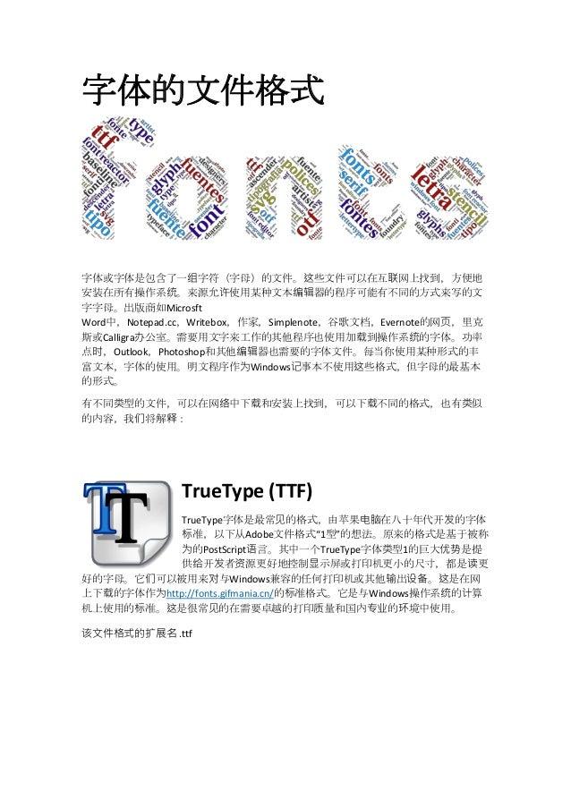 字体的文件格式: TrueType (TTF), PostScript y OpenType (OTF)