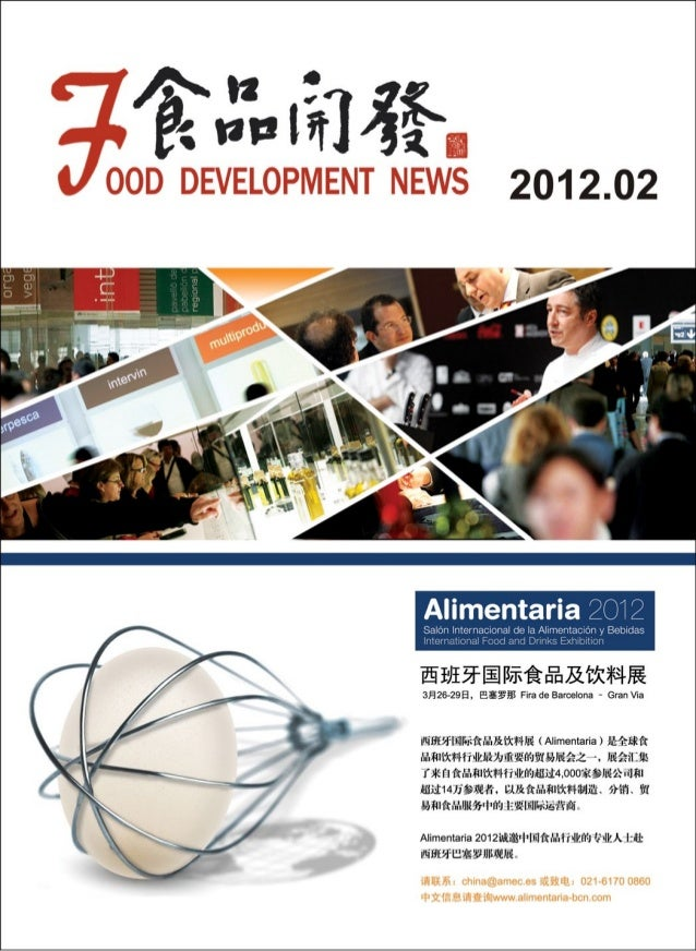 Alimentaria 2012. Food Development News (China), febrero 2012