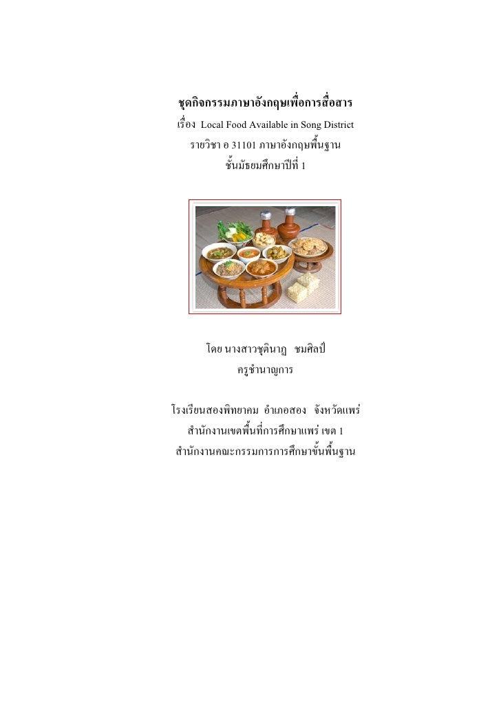 ชุดกิจกรรมภาษาอังกฤษเพื่อการสื่อสาร  เรื่อง Local Food Available in Song District       รายวิชา อ 31101 ภาษาอังกฤษพื้นฐาน ...