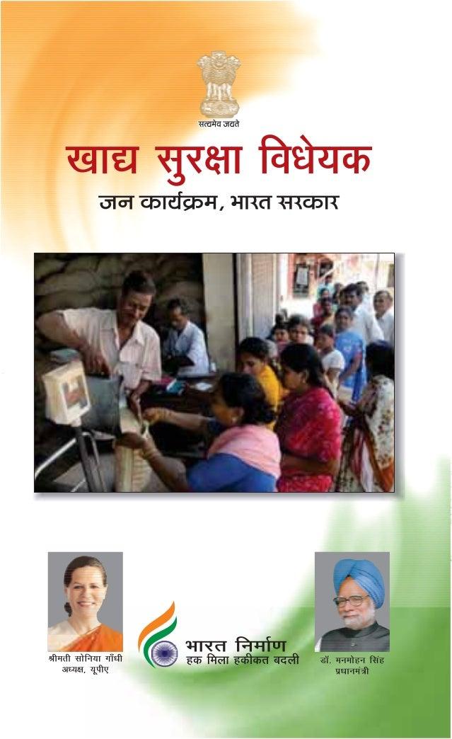 Food Security Bill - Hindi