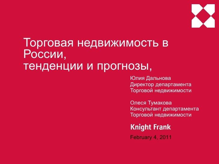 Юлия Дальнова и Олеся Тумакова: Торговая недвижимость в России, тенденции и прогнозы