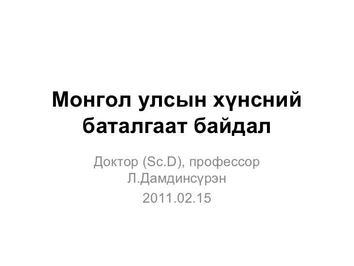 Монгол улсын хүнсний  баталгаат байдал   Доктор (Sc.D), профессор        Л.Дамдинсүрэн          2011.02.15