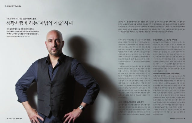 Forbes Korea April 2013: Rob DeMillo Article