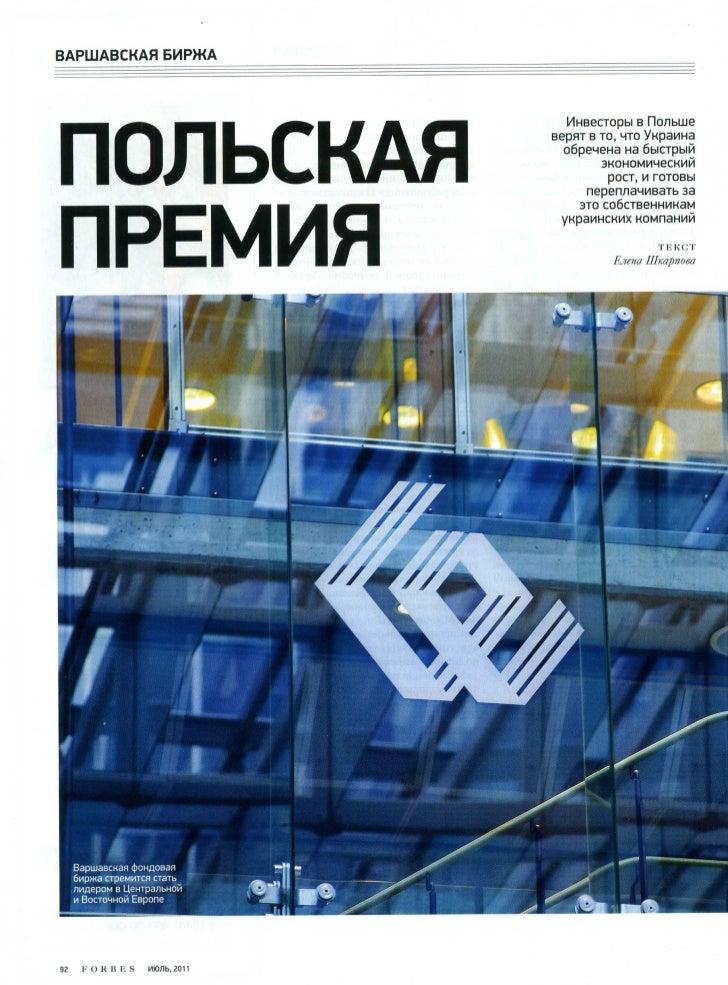KSG Agro in Forbes Ukraine