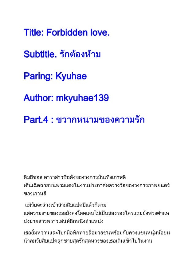 Title: Forbidden love.Subtitle.Paring: KyuhaeAuthor: mkyuhae139Part.4 :