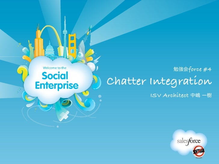勉強会force#4 Chatter Integration