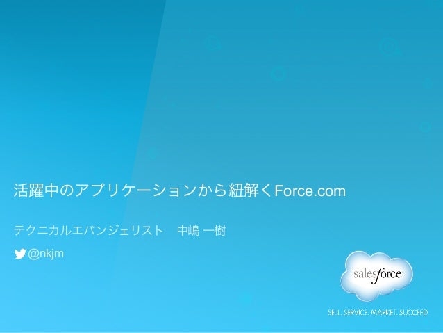 活躍中のアプリケーションから紐解くForcecom