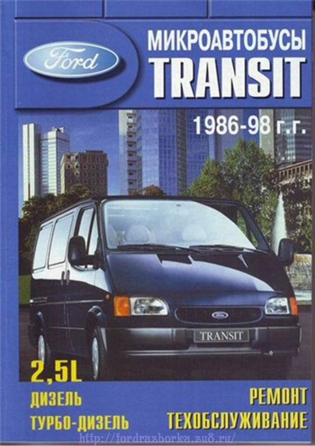 Fordrazborka.zu8.ru транзит 1986 1998. руководство по ремонту, эксплуатации и техническому