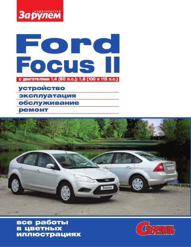 ford focus ii (da_) 1.6 100 л.с.