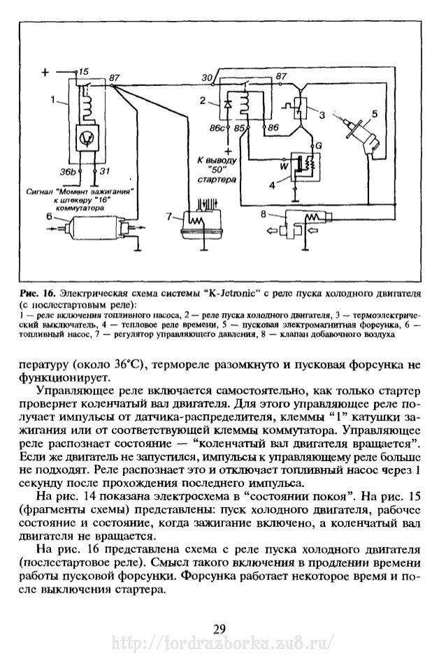 """Электрическая схема системы """""""