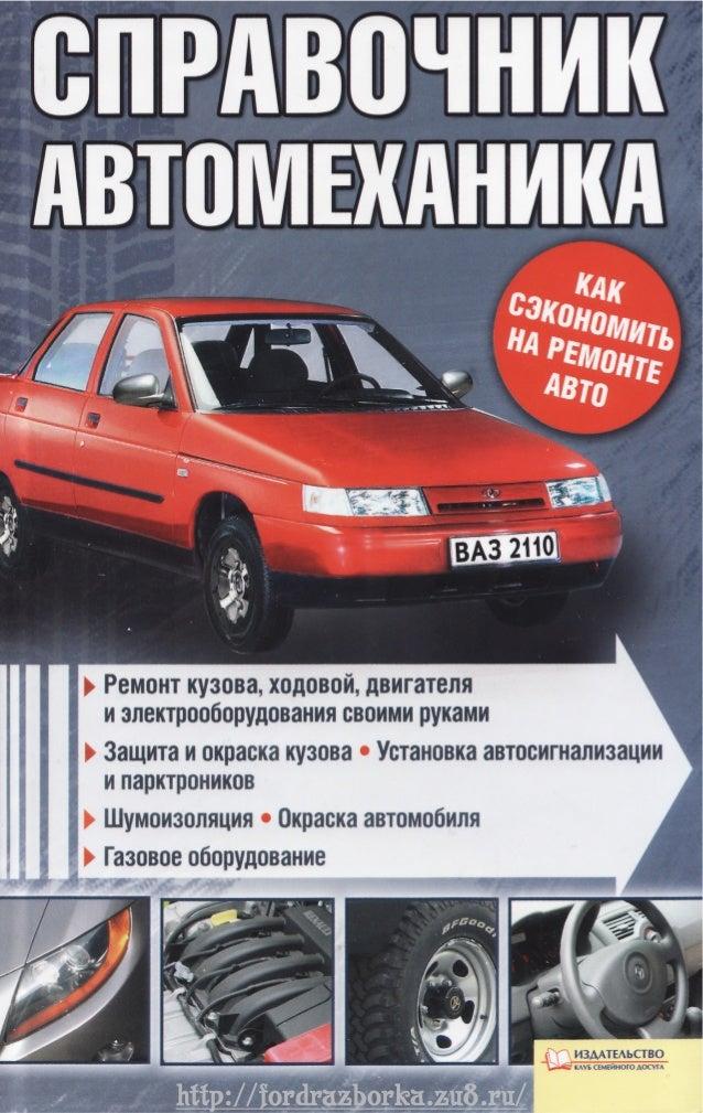 Ремонт автомобилей своими руками книга