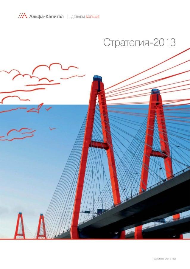 Forecast 2013 alfa capital