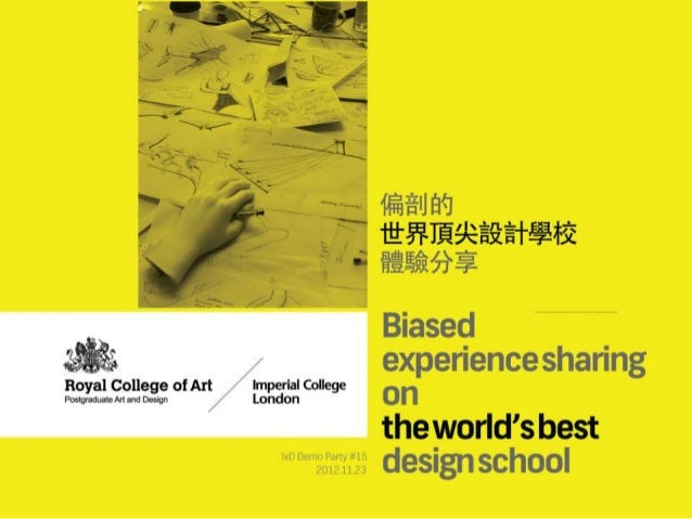A Biased Experience Sharing on The World's Best Design School