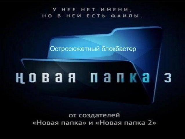 Гайк Закарян Выбор платформ на основе анализа крупных интернет проектов