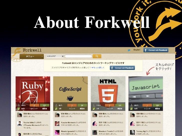 エンジニアのスキルネットワークサービス Forkwell のご紹介