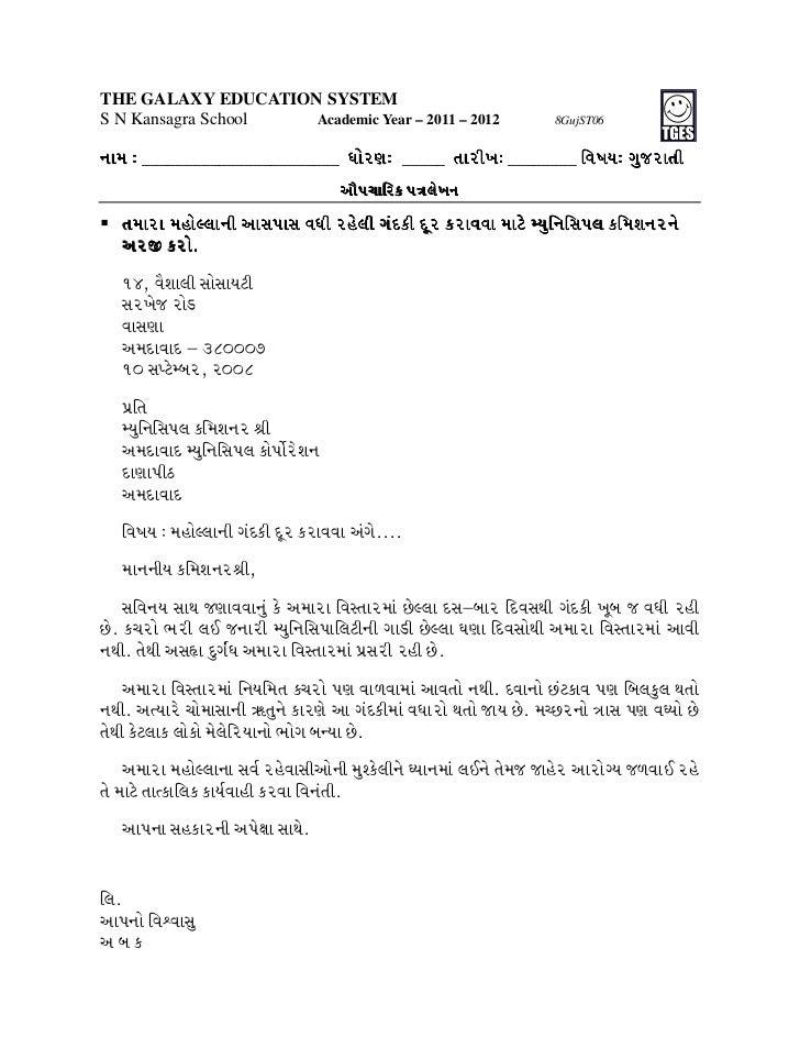 THE GALAXY EDUCATION SYSTEMS N Kansagra School Academic Year – 2011 – 2012                 8GujST06GFD o _________________...