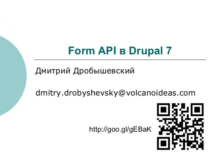 Form api в drupal 7