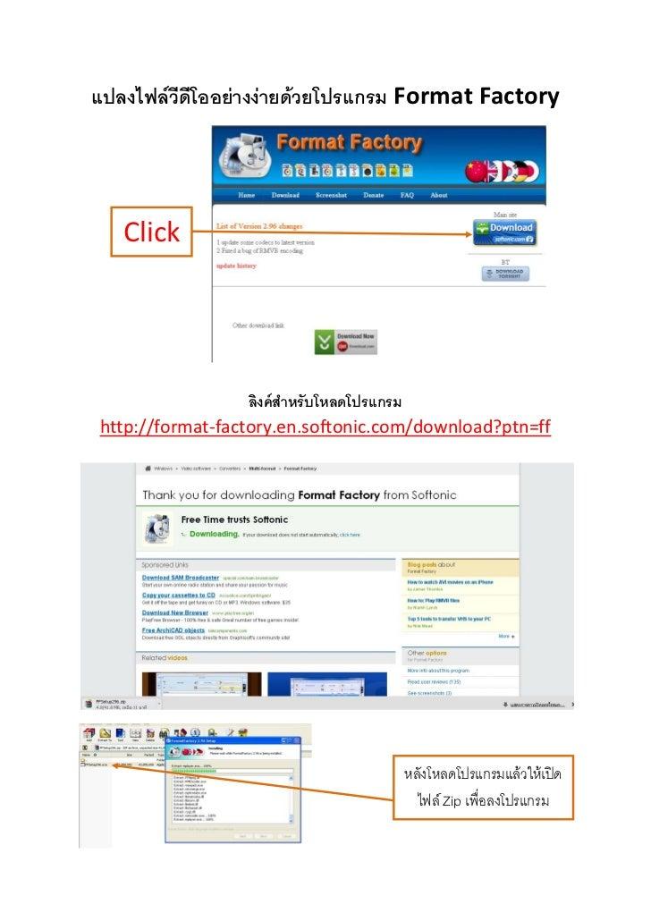 แปลงไฟล์วีดีโออย่างง่ายด้วยโปรแกรม Format Factory   Click                  ลิงค์สาหรับโหลดโปรแกรมhttp://format-factory.en....