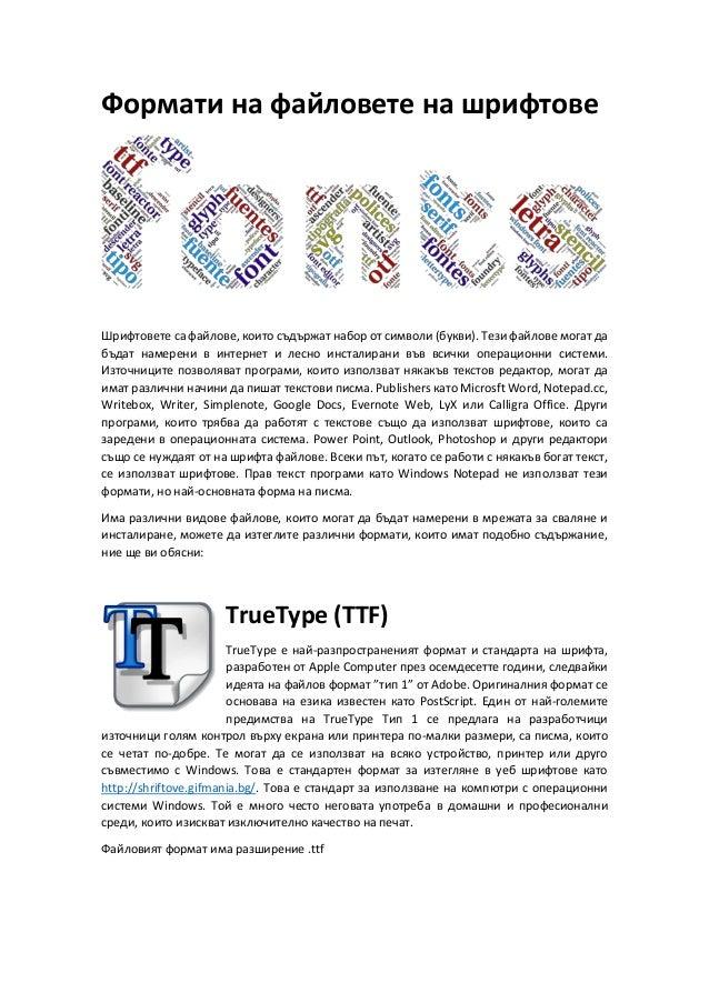 Формати на файловете на шрифтове Шрифтовете са файлове, които съдържат набор от символи (букви). Тези файлове могат да бъд...