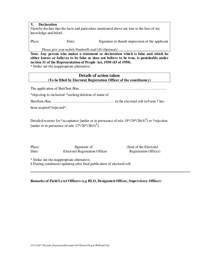 Form No 7 English